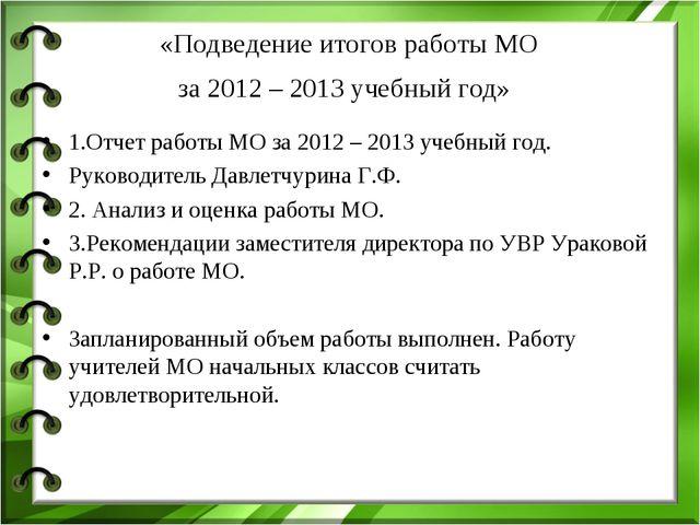 «Подведение итогов работы МО за 2012 – 2013 учебный год» 1.Отчет работы МО з...
