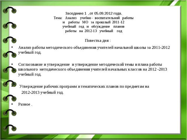 Заседание 1 ,от 05.09.2012 года. Тема: Анализ учебно - воспитательной работы...