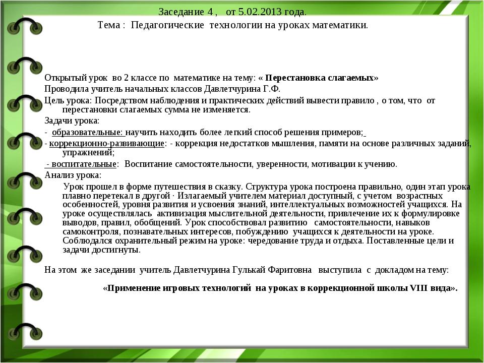 Заседание 4 , от 5.02.2013 года. Тема : Педагогические технологии на уроках м...