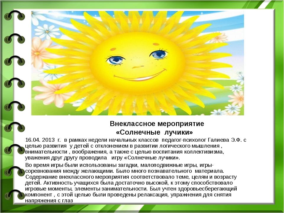 Внеклассное мероприятие «Солнечные лучики» 16.04. 2013 г. в рамках недели на...