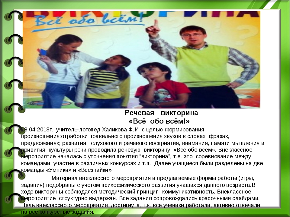 Речевая викторина «Всё обо всём!» 18.04.2013г. учитель-логопед Халикова Ф.И....