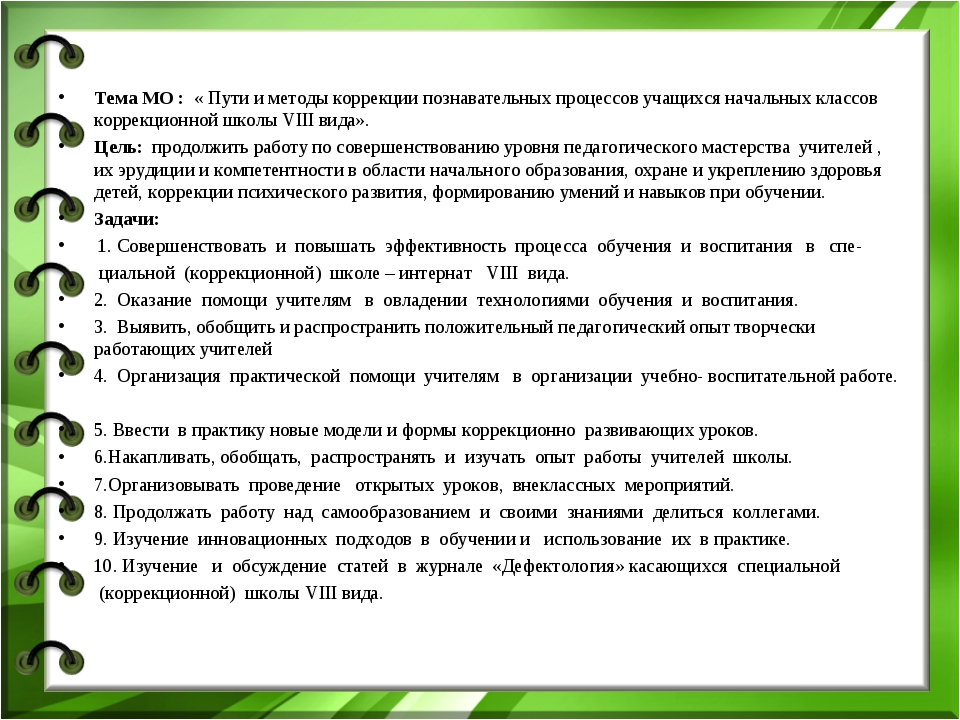 Тема МО : « Пути и методы коррекции познавательных процессов учащихся началь...