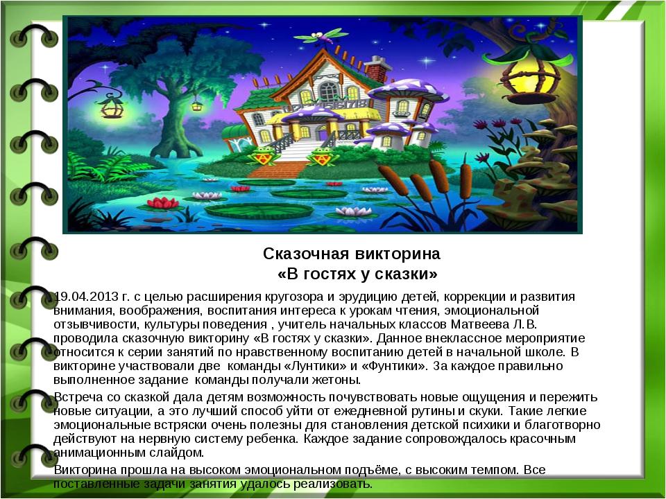 Сказочная викторина «В гостях у сказки» 19.04.2013 г. с целью расширения кру...