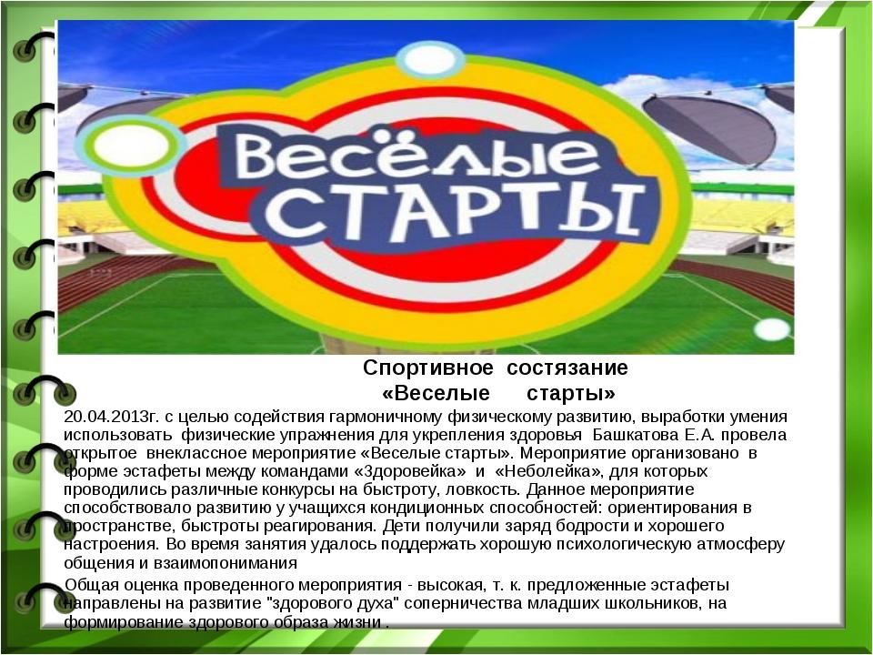 Спортивное состязание «Веселые старты» 20.04.2013г. с целью содействия гармо...