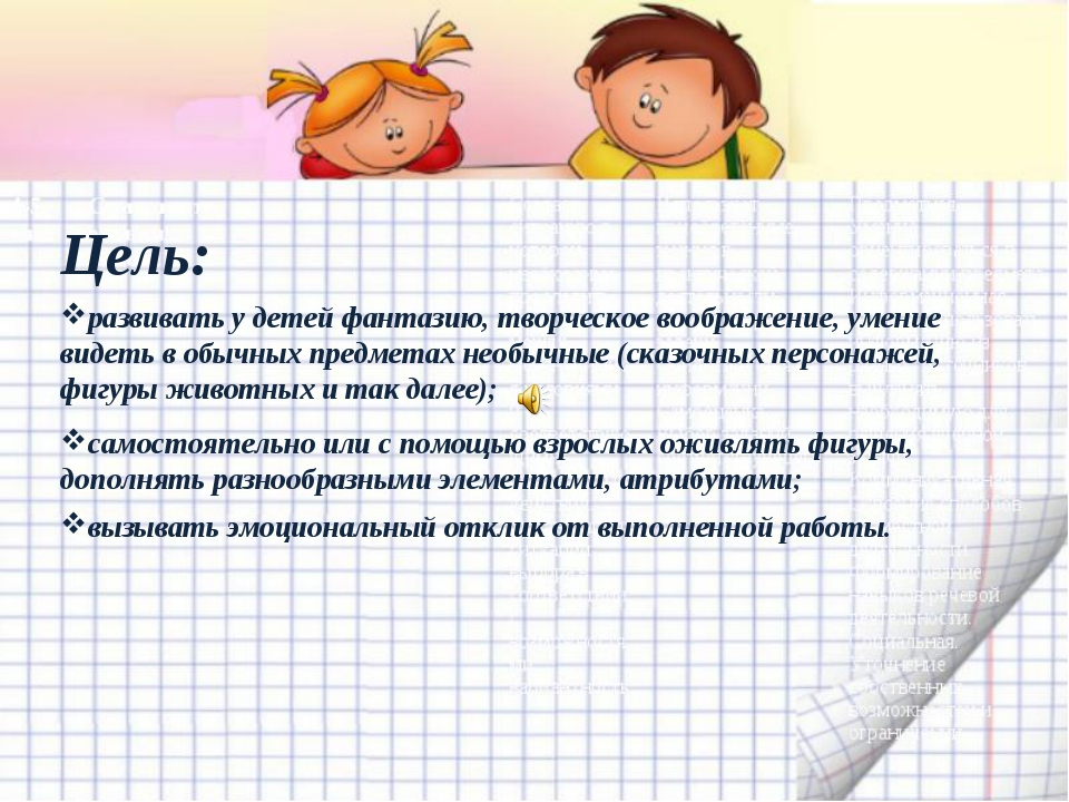Цель: развивать у детей фантазию, творческое воображение, умение видеть в об...