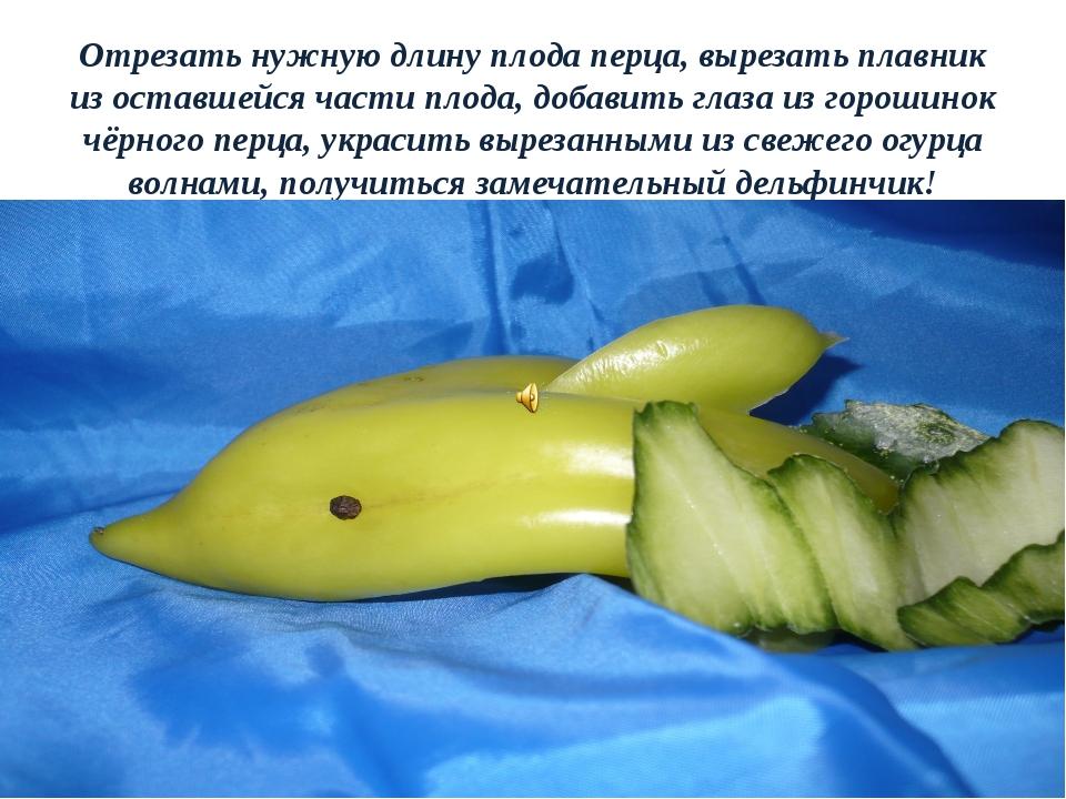Отрезать нужную длину плода перца, вырезать плавник из оставшейся части плода...