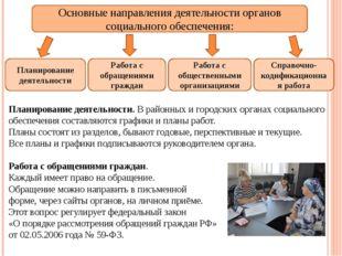 Основные направления деятельности органов социального обеспечения: Планирован