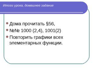Итоги урока, домашнее задание Дома прочитать §56, №№ 1000 (2,4), 1001(2) Повт