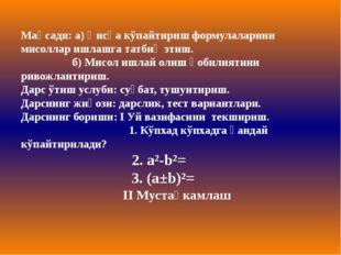 Мақсади: а) Қисқа кўпайтириш формулаларини мисоллар ишлашга татбиқ этиш. б) М