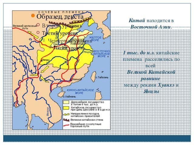 Китай находится в Восточной Азии. 1 тыс. до н.э. китайские племена расселилис...