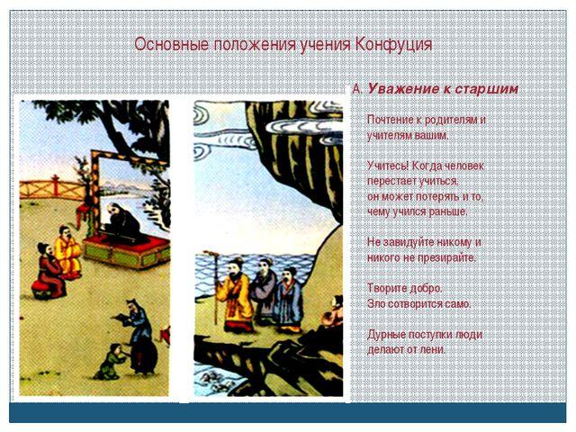 Основные положения учения Конфуция А. Уважение к старшим Почтение к родителям...