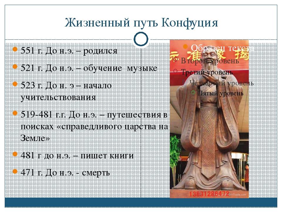 Жизненный путь Конфуция 551 г. До н.э. – родился 521 г. До н.э. – обучение му...