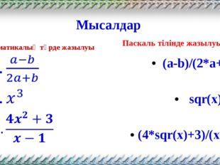Мысалдар Математикалық түрде жазылуы Паскаль тілінде жазылуы (a-b)/(2*a+b) sq