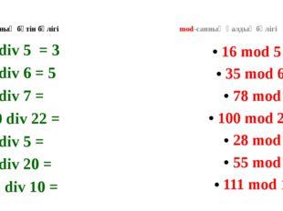 div-санның бүтін бөлігі 16 div 5 = 3 35 div 6 = 5 78 div 7 = 100 div 22 = 28