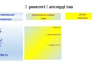 Өрнектегі қателерді тап Математикалық жазылуы Программалау тіліндегі өрнек (a
