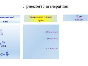 Өрнектегі қателерді тап Математикалық жазу Программалау тіліндегі өрнек (0.5*