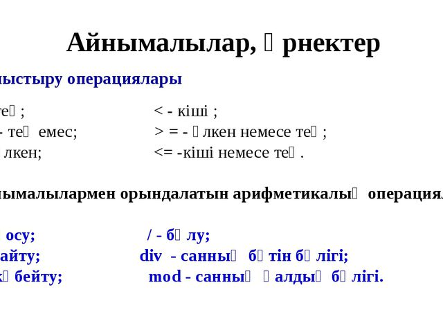 = - тең; < - кіші ; < > - тең емес; > = - үлкен немесе тең; > - үлкен;
