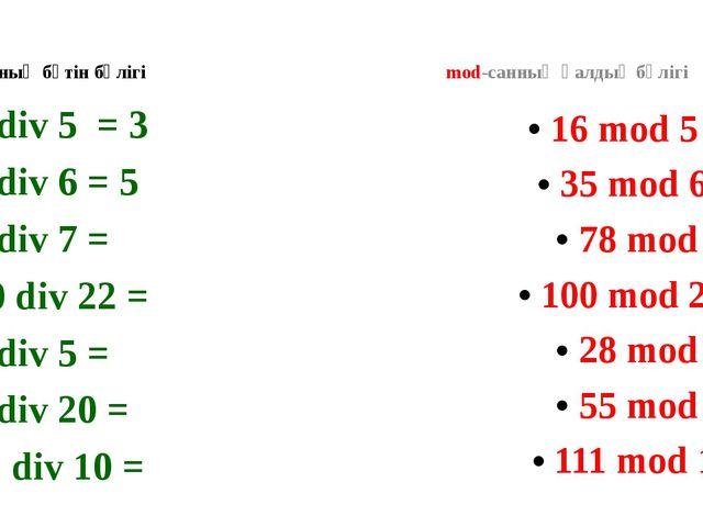 div-санның бүтін бөлігі 16 div 5 = 3 35 div 6 = 5 78 div 7 = 100 div 22 = 28...