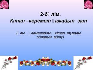 2-бөлім. Кітап –керемет ғажайып зат (Ұлы ғұламалардың кітап туралы ойларын а
