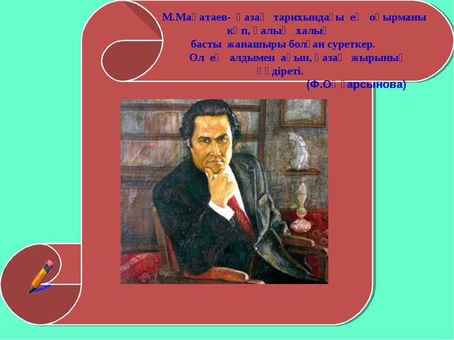 М.Мақатаев- қазақ тарихындағы ең оқырманы көп, қалың халық басты жанашыры бо...