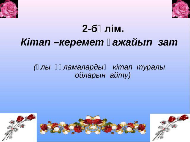 2-бөлім. Кітап –керемет ғажайып зат (Ұлы ғұламалардың кітап туралы ойларын а...
