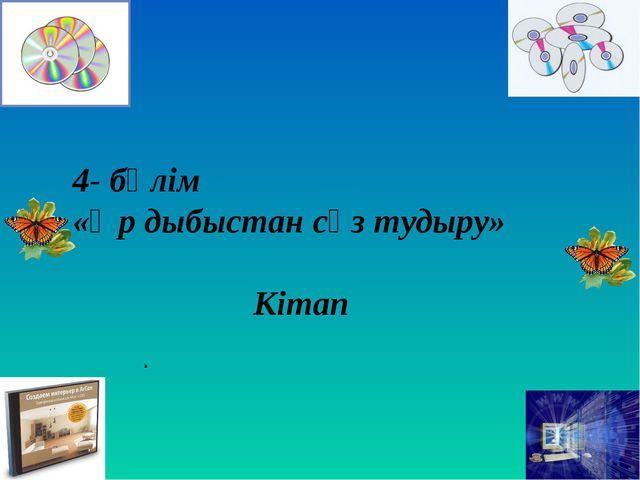 . 4- бөлім «Әр дыбыстан сөз тудыру» Кітап