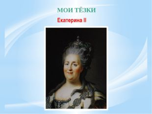 МОИ ТЁЗКИ Екатерина II