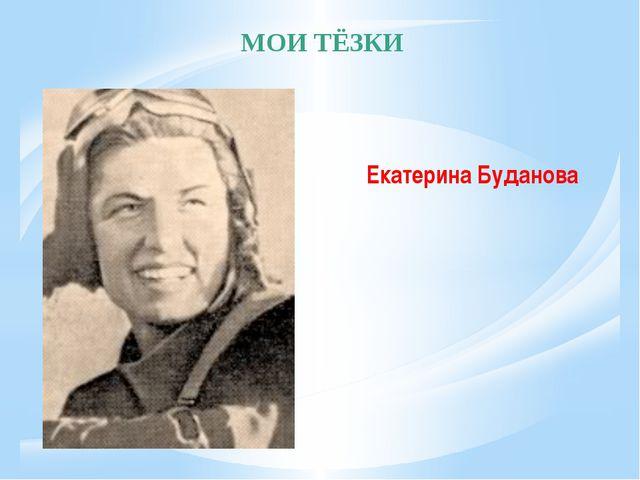 МОИ ТЁЗКИ Екатерина Буданова