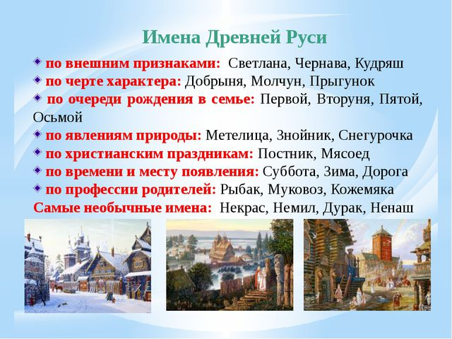 Имена Древней Руси по внешним признаками: Светлана, Чернава, Кудряш по черте...
