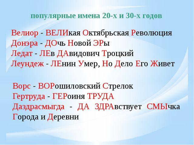 популярные имена 20-х и 30-х годов Велиор - ВЕЛИкая Октябрьская Революция Дон...