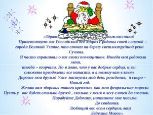 «Здравствуйте, мои дорогие третьеклассники! Приветствует вас Российский дед