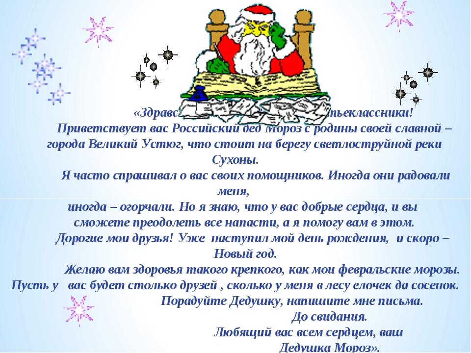 «Здравствуйте, мои дорогие третьеклассники! Приветствует вас Российский дед...