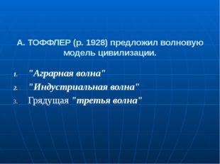 """А. ТОФФЛЕР (р. 1928) предложил волновую модель цивилизации. """"Аграрная волна"""""""