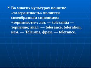 Во многих культурах понятие «толерантность» является своеобразным синонимом