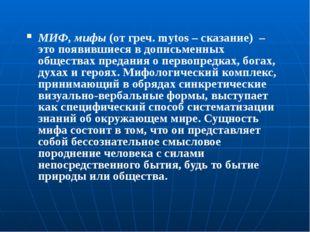 МИФ, мифы (от греч. mytos – сказание) – это появившиеся в дописьменных общес