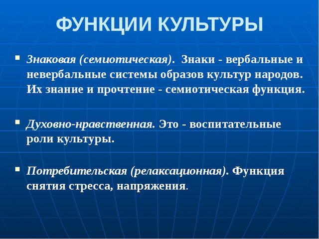 ФУНКЦИИ КУЛЬТУРЫ Знаковая (семиотическая). Знаки - вербальные и невербальные...