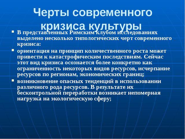 Черты современного кризиса культуры В представленных Римским клубом исследова...