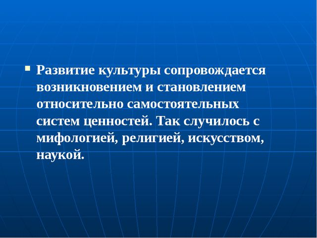 Развитие культуры сопровождается возникновением и становлением относительно...