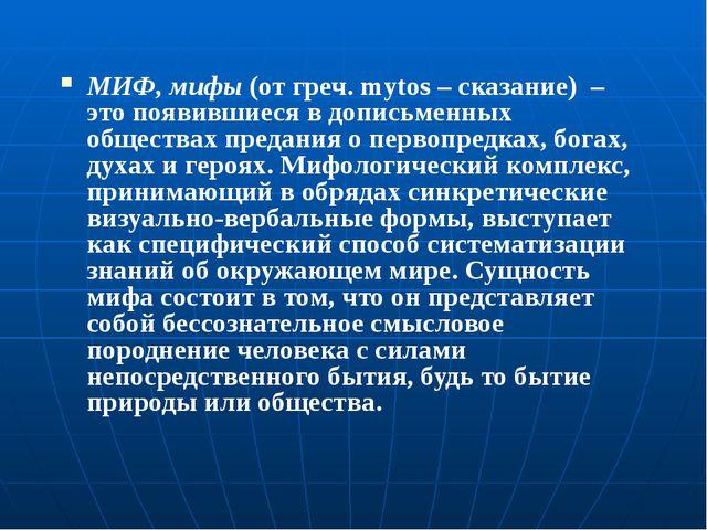МИФ, мифы (от греч. mytos – сказание) – это появившиеся в дописьменных общес...