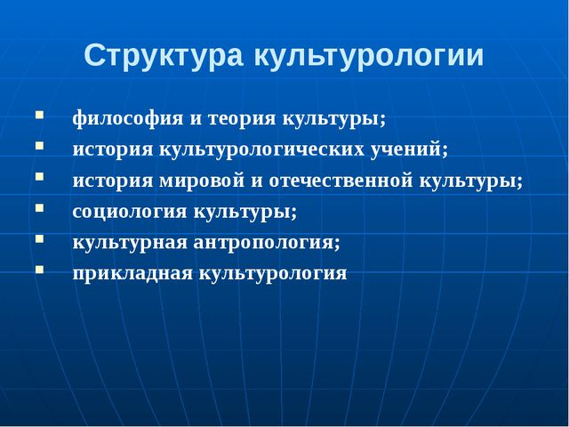 Структура культурологии философия и теория культуры; история культурологическ...