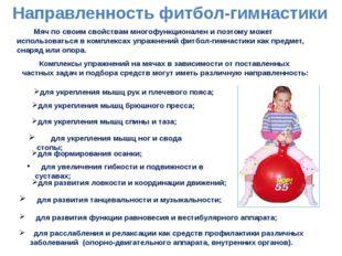 Мяч по своим свойствам многофункционален и поэтому может использоваться в ко
