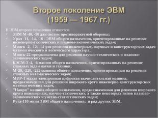 К ЭВМ второго поколения относятся: ЭВМ М-40, -50 для систем противоракетной о