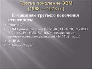 """К машинам третьего поколения относились: """"Днепр-2"""", ЭВМ Единой Системы (ЕС-"""