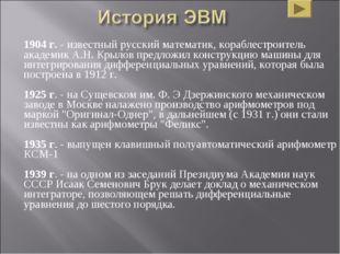 1904 г. - известный русский математик, кораблестроитель академик А.Н. Крылов
