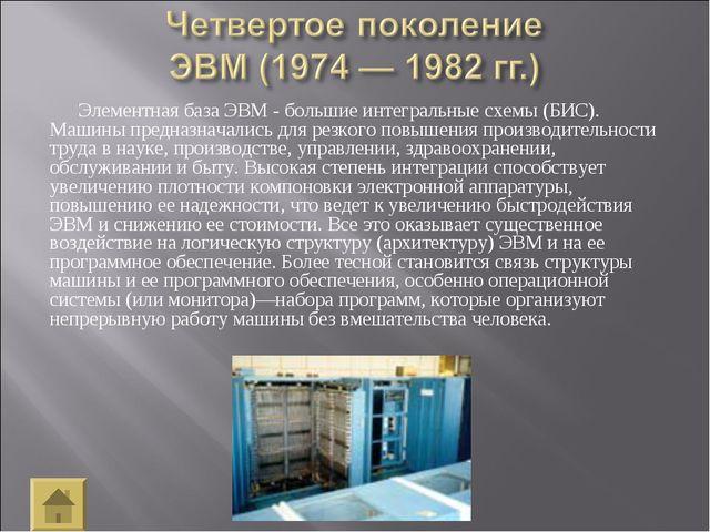 Элементная база ЭВМ - большие интегральные схемы (БИС). Машины предназначал...