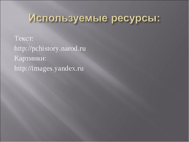 Текст: http://pchistory.narod.ru Картинки: http://images.yandex.ru