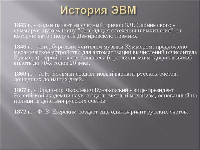 1845 г. - выдан патент на счетный прибор З.Я. Слонимского - суммирующую маши...