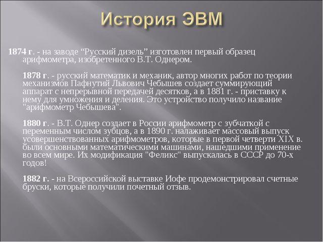 """1874 г. - на заводе """"Русский дизель"""" изготовлен первый образец арифмометра, и..."""