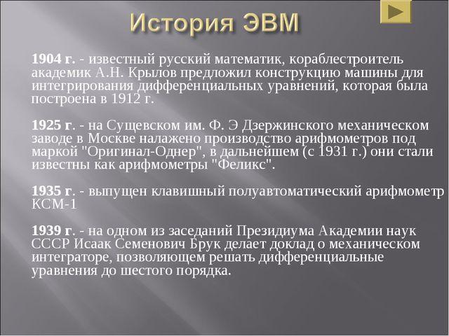 1904 г. - известный русский математик, кораблестроитель академик А.Н. Крылов...