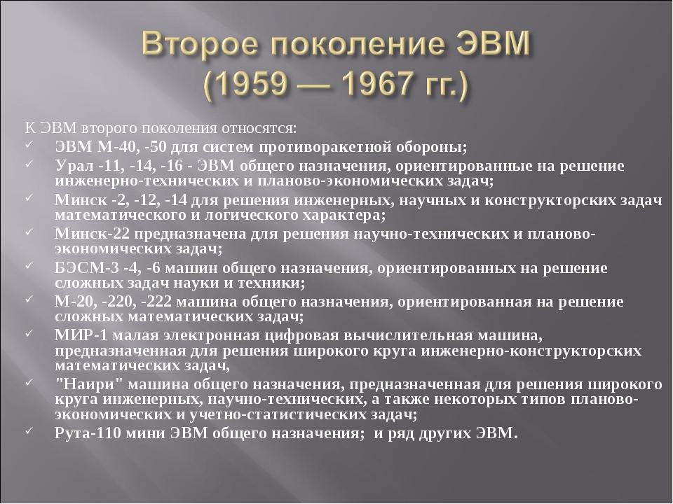 К ЭВМ второго поколения относятся: ЭВМ М-40, -50 для систем противоракетной о...